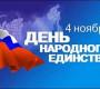 30.10.2015 В Учалах готовятся отметить День народного единства