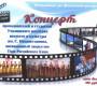 Приглашаем на концерт в Учалинскую филармонию