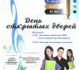 04.03.2016 День открытых дверей