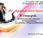 10.03.2017 Концерт, посвященный С. Низаметдинову