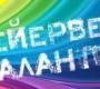 24.03.2016 Фестиваль «Фейерверк талантов»
