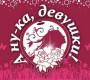 11.03.2016 Конкурс «А ну-ка девушки!»
