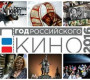 Итоги олимпиады-викторины «История, литература и музыка в кино»
