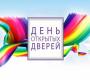 День открытых дверей для учащихся СОШ д. Малоказаккулово