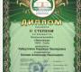 Открытый фестиваль-конкурс народного творчества «Етегән йондоҙ»