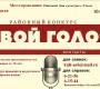 Районный конкурс ведущих  «Твой голос»