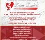 Приглашаем на мастер-класс и концерт артистов фонда В. Спивакова в РБ