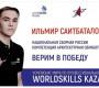 WORLDSKILLS В РОССИИ