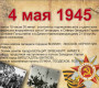 День в истории Великой Отечественной войны