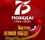 Олимпиада-викторина  «75-летие Победы в Великой Отечественной войне».