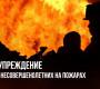 Рекомендации по предупреждению гибели и травматизма несовершеннолетних на пожарах