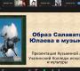 «Салауат Юлаев образы һынлы сәнғәттә» Республика видеоконференцияһы