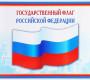 22 августа — День Государственного флага