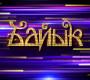 Победа в полуфинале телевизионного конкурса башкирского танца «Байык»