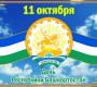 Ко Дню Республики Башкортостан