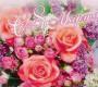 03.03.2016 Поздравляем с Днем 8 марта!