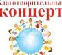 18.03.2016 Благотворительный концерт