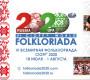 Всемирная Фольклориада в 2020 году пройдет в Башкортостане