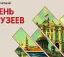 18 мая – Международный день музеев.  Первый музей в России – Кунсткамера.