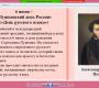Пушкинский день России – День русского языка