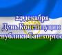 День Конституции Республики Башкортостан