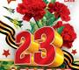 23 февраля – День Защитника Отечества.