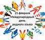 Родной язык-душа нации