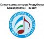 Союзу композиторов Республики Башкортостан — 80 лет