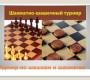 Шахматно- шашечный турнир