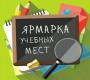 Online-ярмарка учебных мест
