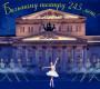 Олимпиада-викторина, посвященная 245-летию  Большого театра