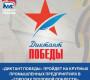 Всероссийская акция  ,,Диктант Победы ''
