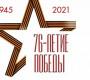 Легкоатлетическая эстафета, посвященная 76- летию Победы Великой Отечественной Войне