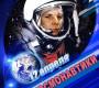 12 апреля День космонавтики !