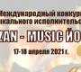 Конкурс «KAZAN – MUSIC ЙОРТ»