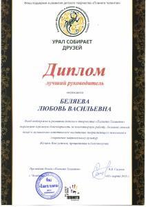 Беляева Урал собирает