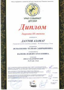 Даутов А_ Урал собирает