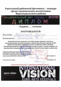 Зайнышева 2015 -1