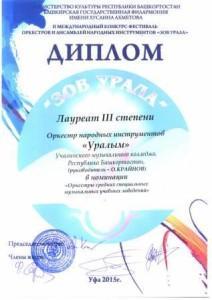 Зов Урала 2015