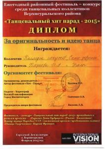 Казиева диплом 2015