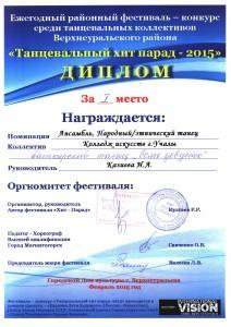 Казиева 1 место 2015