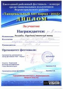 Казиева 2015