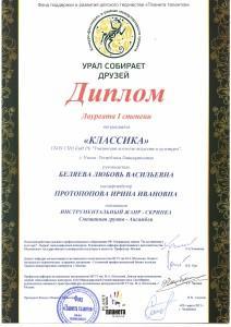 Классика Урал собирает