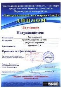 Муратова 2015