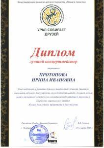 Протопопова И_И_ Урал собирает