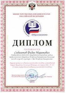 Сибагатов Ф. МО РФ