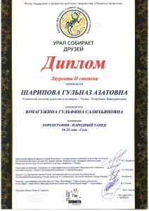 УСД2015 Шарипова Г_