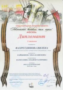 Фахретдинова 2015