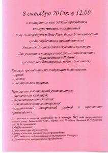 Конкурс чтецов 08_10_2015