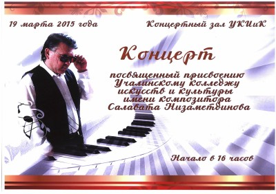 Афиша_ Низаметдинов 2015